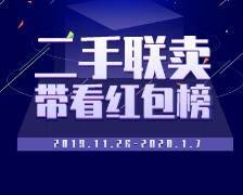 """""""二手联卖·带看红包榜""""新鲜出炉,星汉经纪人累计获800元奖金"""