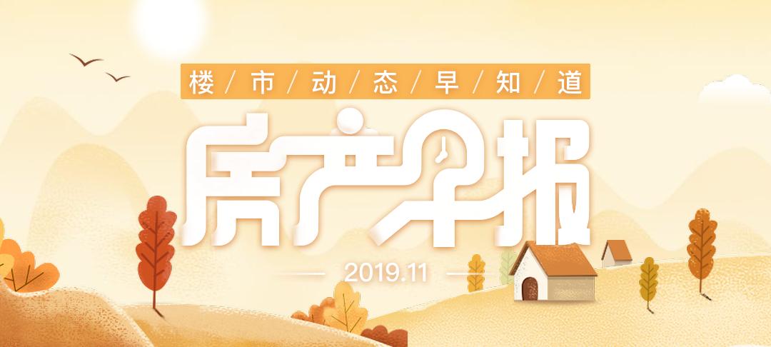 房产早报:官宣!上海普通住房标准不变